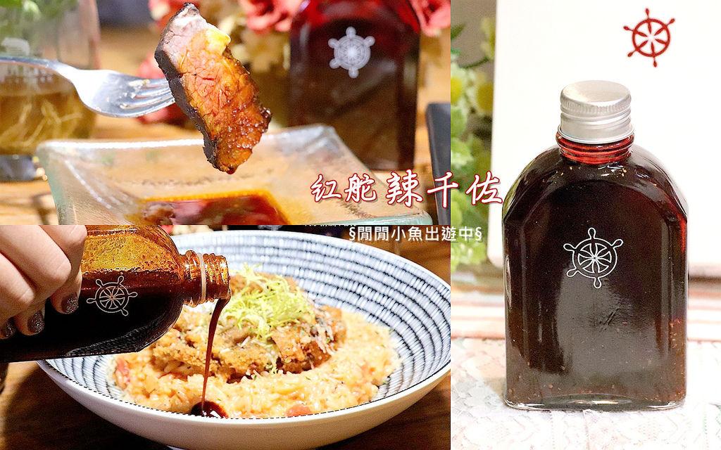辣椒醬推薦紅舵辣千佐.jpg