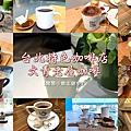 台北文青特色咖啡店.jpg