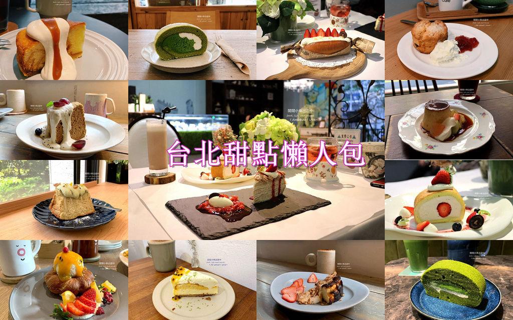 台北甜點懶人包.jpg