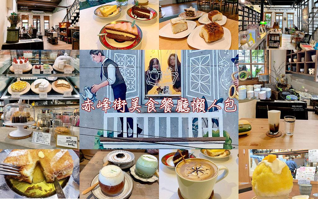 赤峰街美食餐廳懶人包.jpg