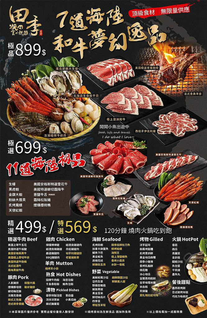 0408-菜單海報-01.jpg