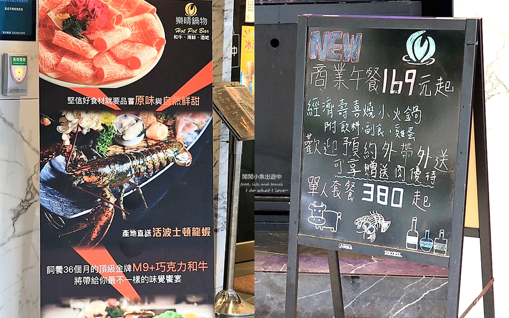 中山國小火鍋樂晴鍋物。精緻時尚火鍋店,點套餐活龍蝦只要$399、飲料無限暢飲