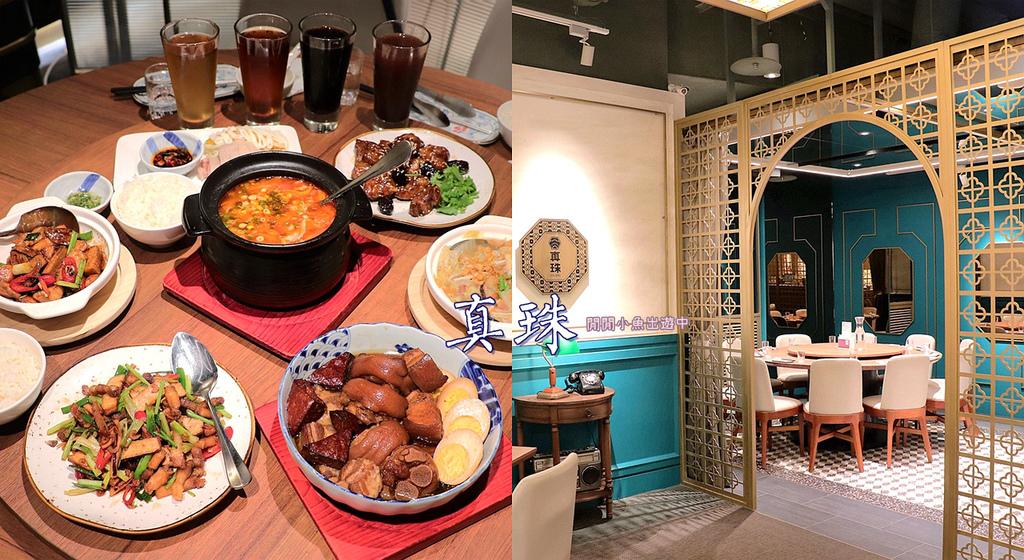京站美食餐廳台北車站美食餐廳台菜推薦真珠台灣家味