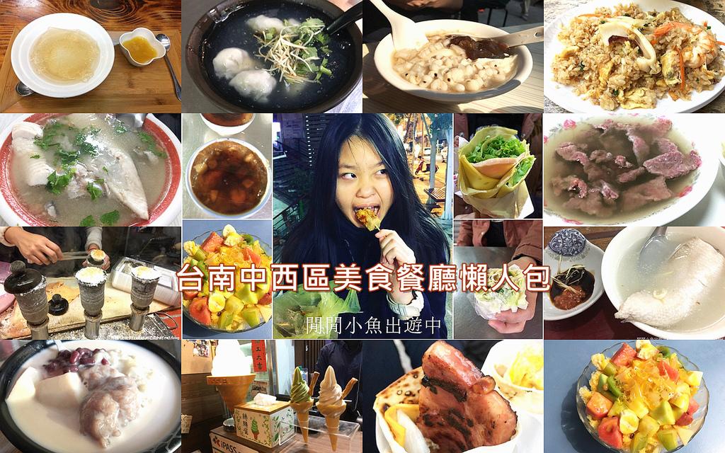 台南美食懶人包.jpg
