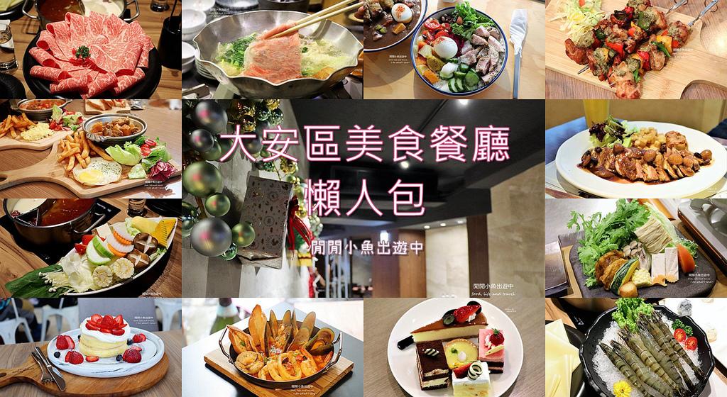 大安區美食餐廳懶人包.jpg