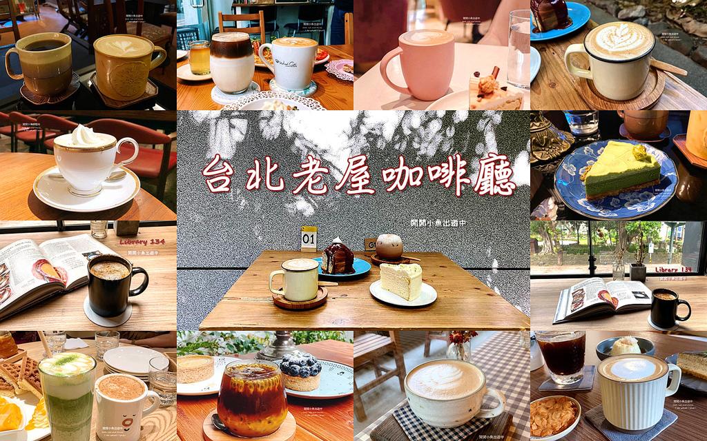 台北老屋咖啡廳懶人包.jpg