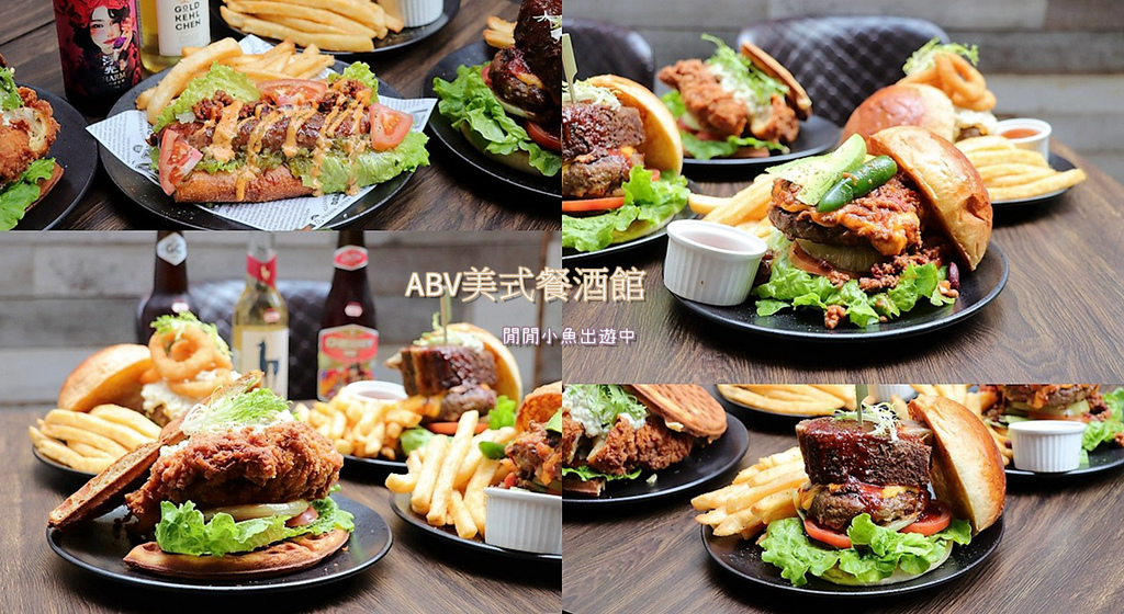 ABV美式餐酒館.jpg