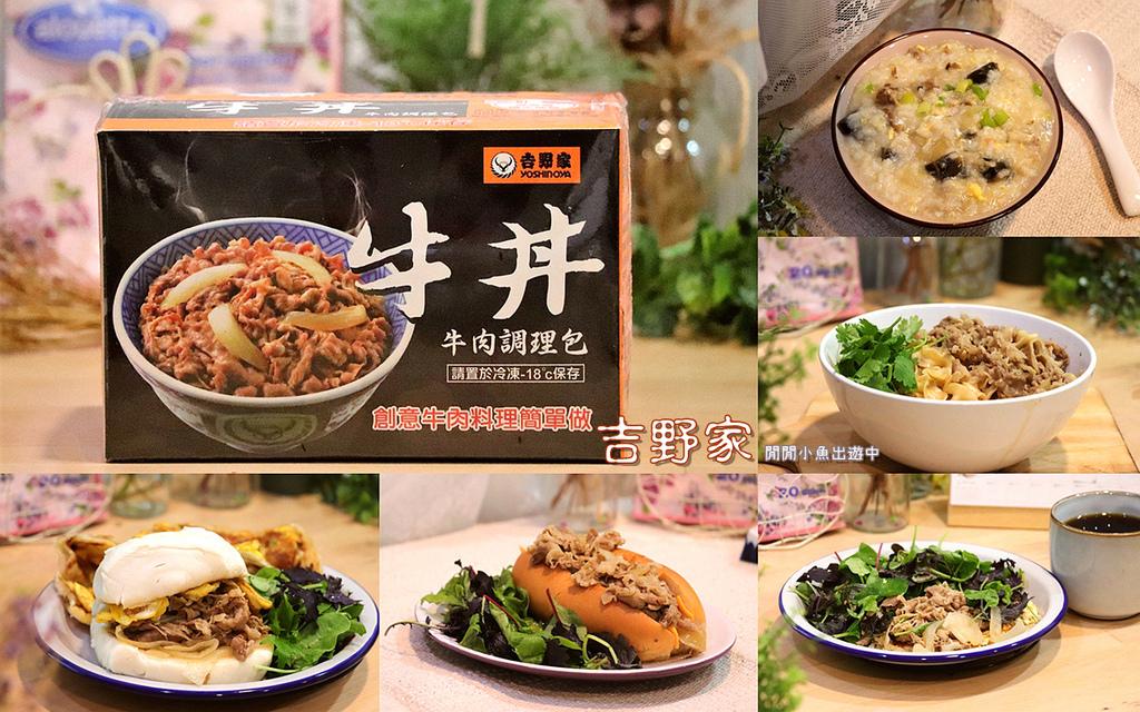 宅配美食吉野家冷凍牛丼調理包。五分鐘快速料理