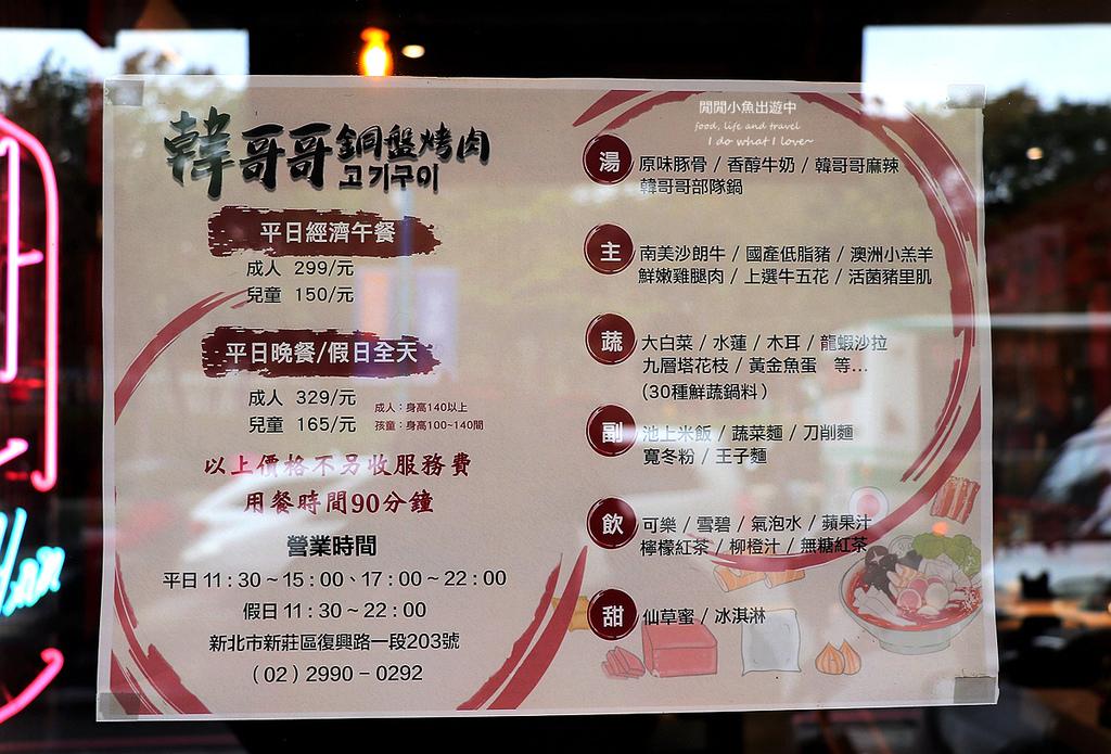 新北新莊美食韓哥哥銅盤烤肉菜單
