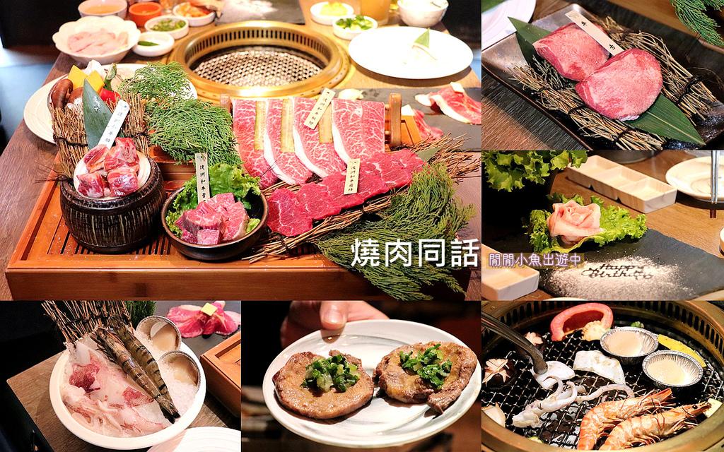 桃園美食燒肉同話