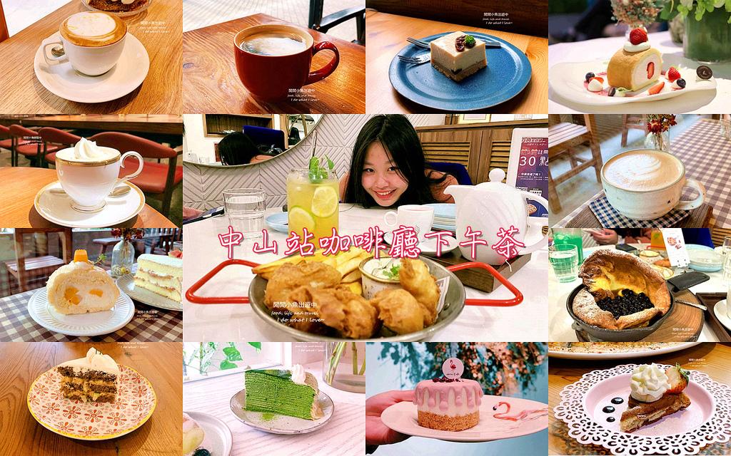 中山站咖啡廳.jpg