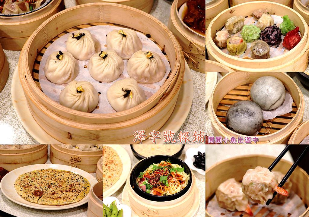新北蘆洲美食澤字號粿鋪。上海手工湯包、金箔松露湯包、綜合燒賣