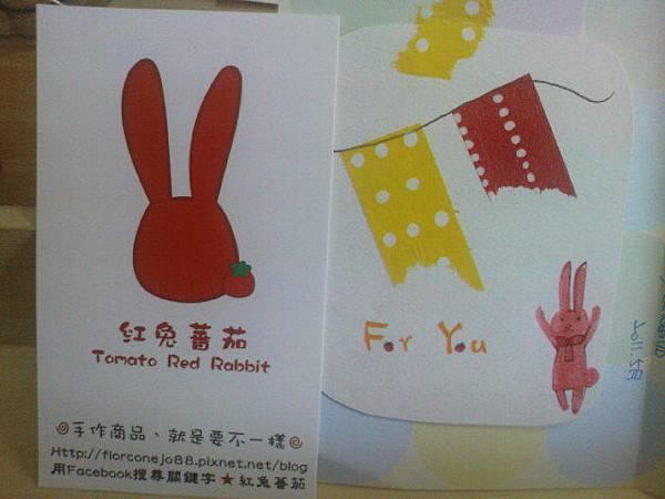 from紅兔番茄的卡片&名片*
