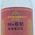 98年春節家戶配酒