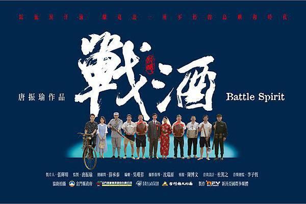 戰酒中文海報