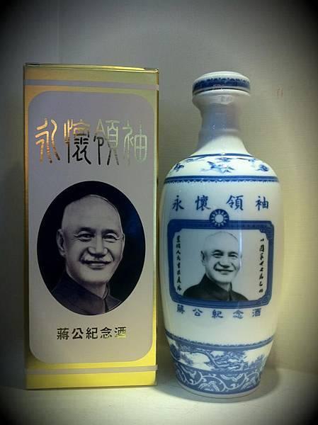 永懷領袖紀念酒
