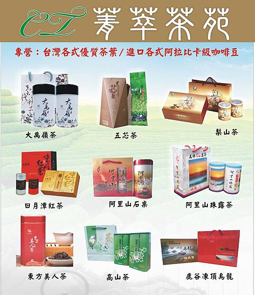 菁萃茶苑-1
