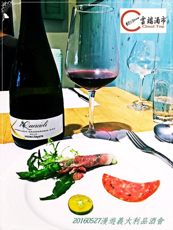 527 「漫遊義大利」餐酒會_1584