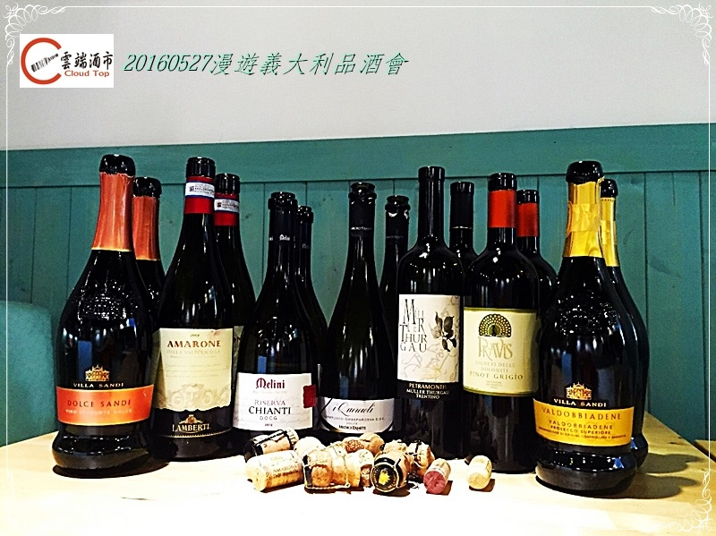 527 「漫遊義大利」餐酒會_5151