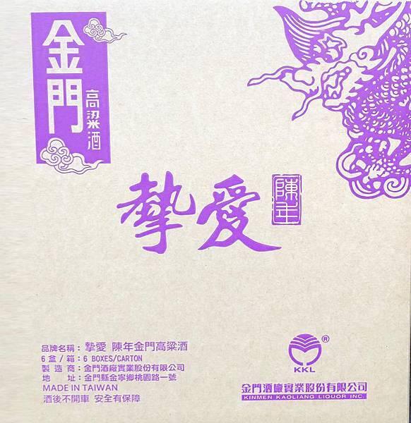 摯愛 陳年高粱酒 1000cc 56度 陳年5年以上181210 2.jpg