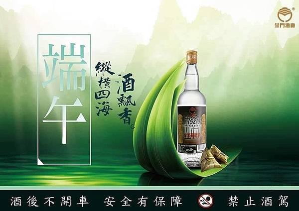 金門 108年 端午節 家戶配酒 官方圖.jpg