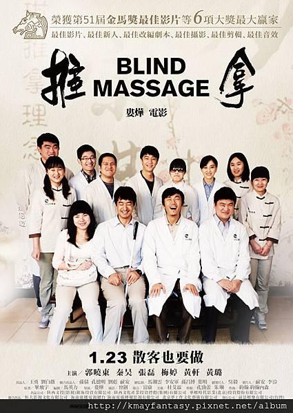 【推拿】台灣正式海報 (1)