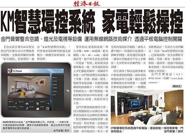 經濟日報報導金門音響-KM智慧環控系統