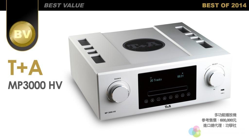 音響推薦。喇叭推薦,T+A MP3000 HV 多功能播放機