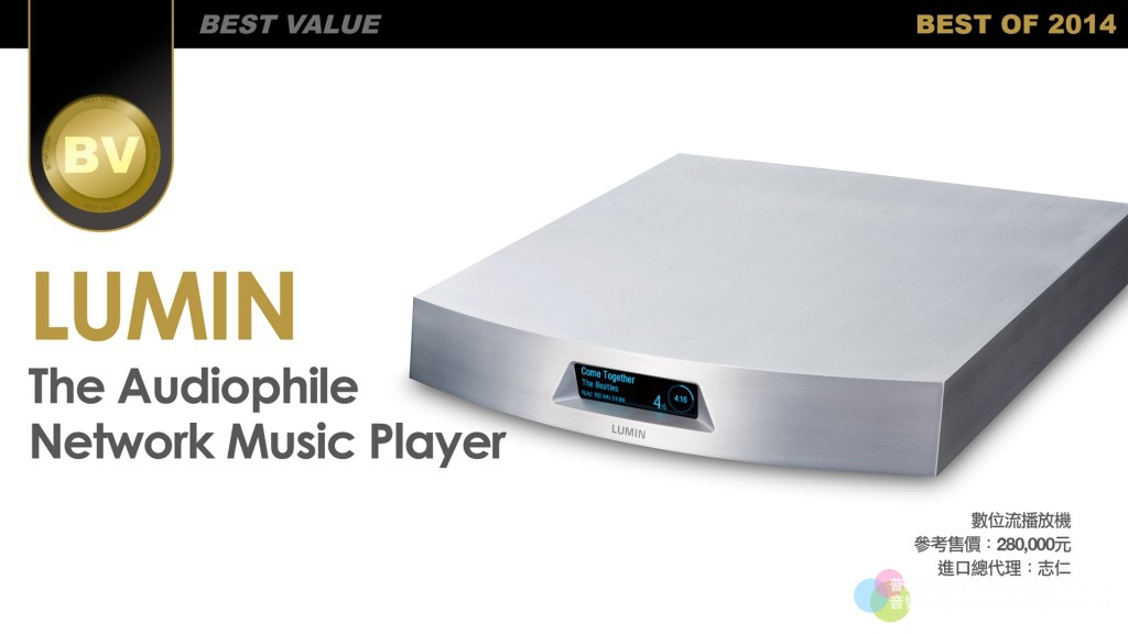 音響推薦。喇叭推薦,Lumin The Audiophile Network Music Player