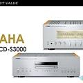 音響推薦。喇叭推薦,Yamaha A-S3000/CD-S3000 綜合擴大機/SACD唱盤