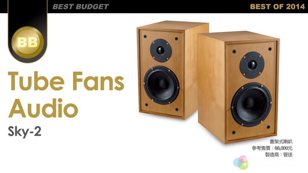 音響推薦。喇叭推薦,Tube Fans Audio Sky-2書架式喇叭