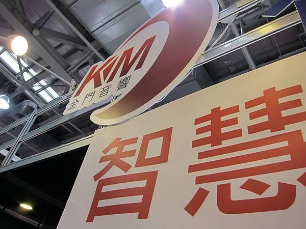 KM智慧環控-2014智慧家電音響暨裝潢居家設計展