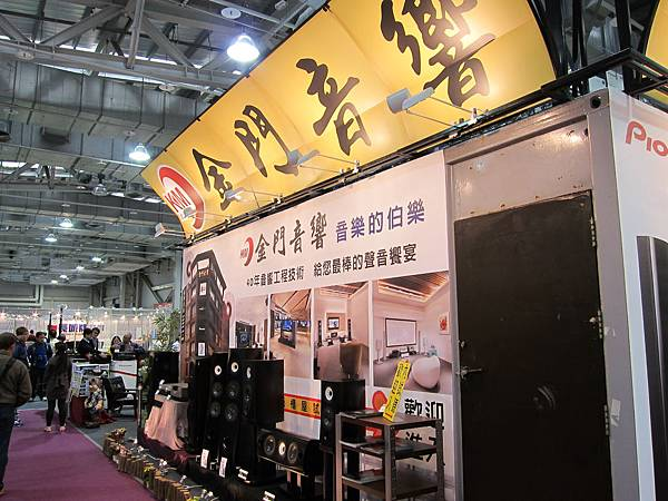 金門音響貨櫃屋-pioneer音響&TAD音響展示
