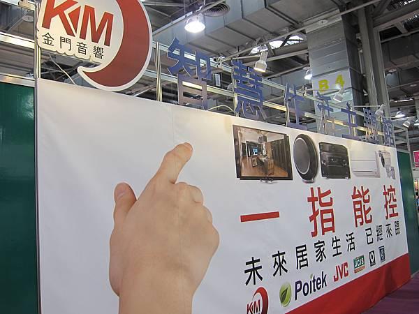 金門音響KM環控系統。一指能控未來居家生活已經來臨