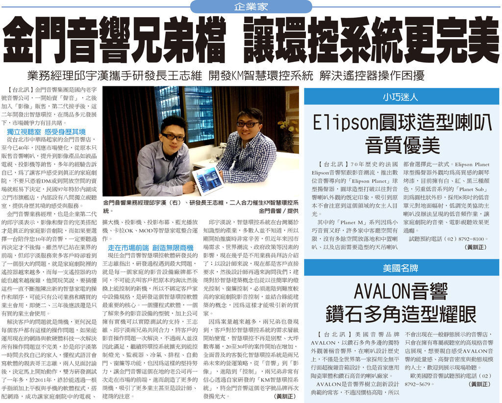金門音響兄弟檔 讓環控系統更完美-經濟日報報導