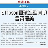 Elipson音響喇叭報導