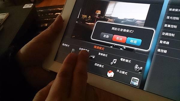 家庭劇院控制專家-KM環控系統,KM環控-家庭劇院。收音機控制模式。