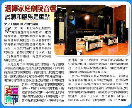 中國時報報導-如何選擇家庭劇院音響,金門音響