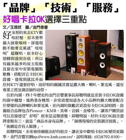 中國時報報導-金門音響,好唱卡拉OK三重點