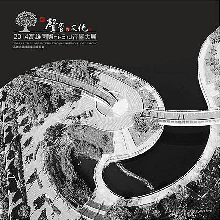 2014高雄音響展,2014台北音響展