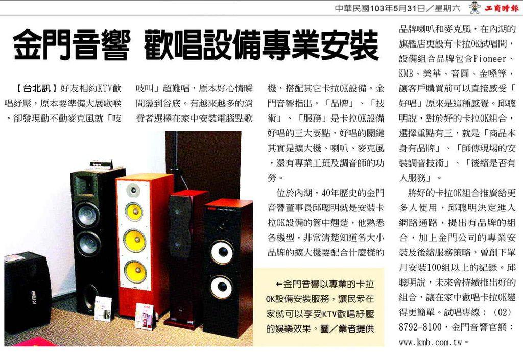 卡拉OK推薦-金門音響,歡唱設備專業安裝(工商時報)