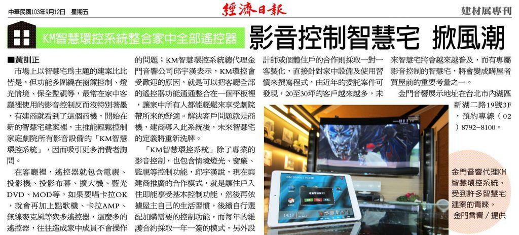 影音控制智慧宅掀風潮,金門音響KM環控/Poitek新采科技