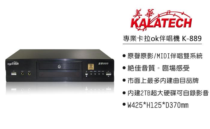 簡-美華K-889.jpg