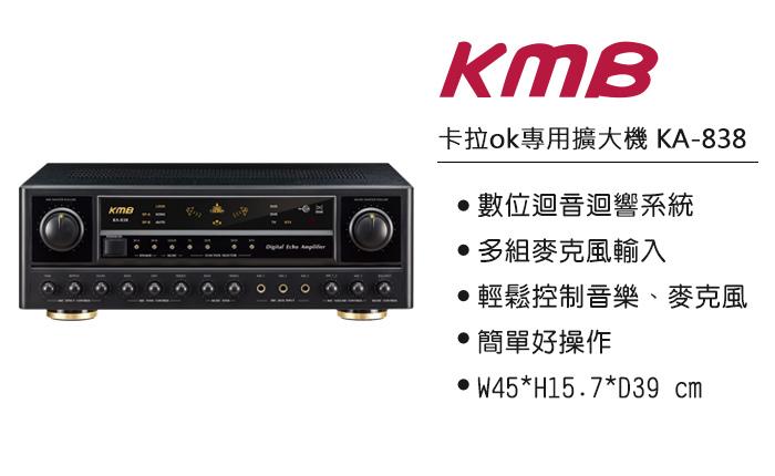 簡-擴大機-KA838.jpg