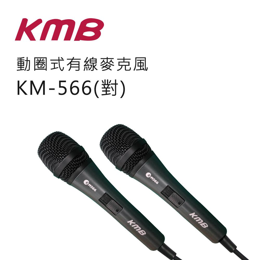 KM-566(對).jpg