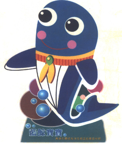 藍鯨寶寶-2006.jpg