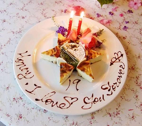 主廚特製P麻P拔19周年蛋糕