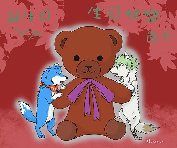 2012生賀(修贈