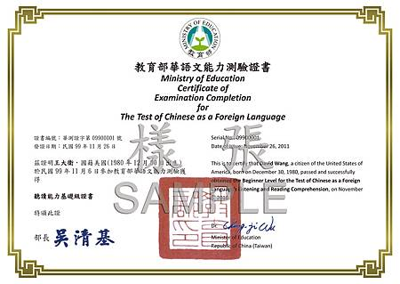 certificate_beg_sample
