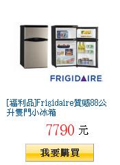 [福利品]Frigidaire質感88公升雙門小冰箱